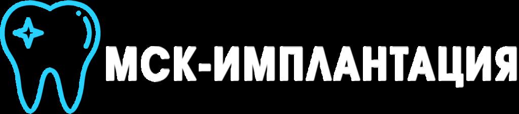 лого мск-имплантация